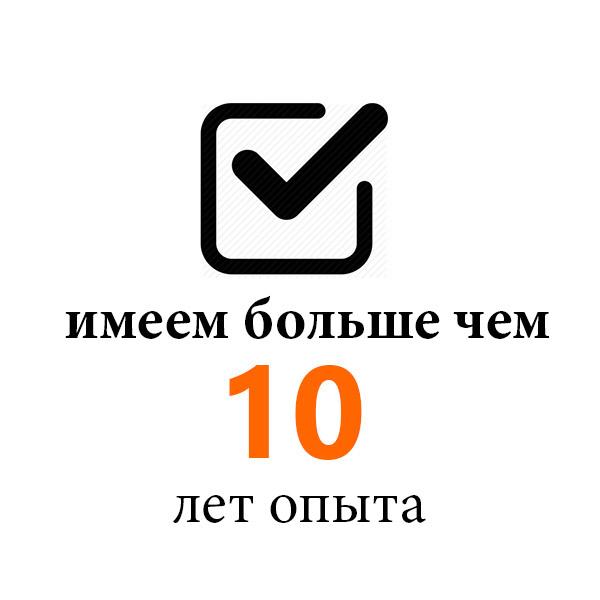 10rokov_skusenostiRUS