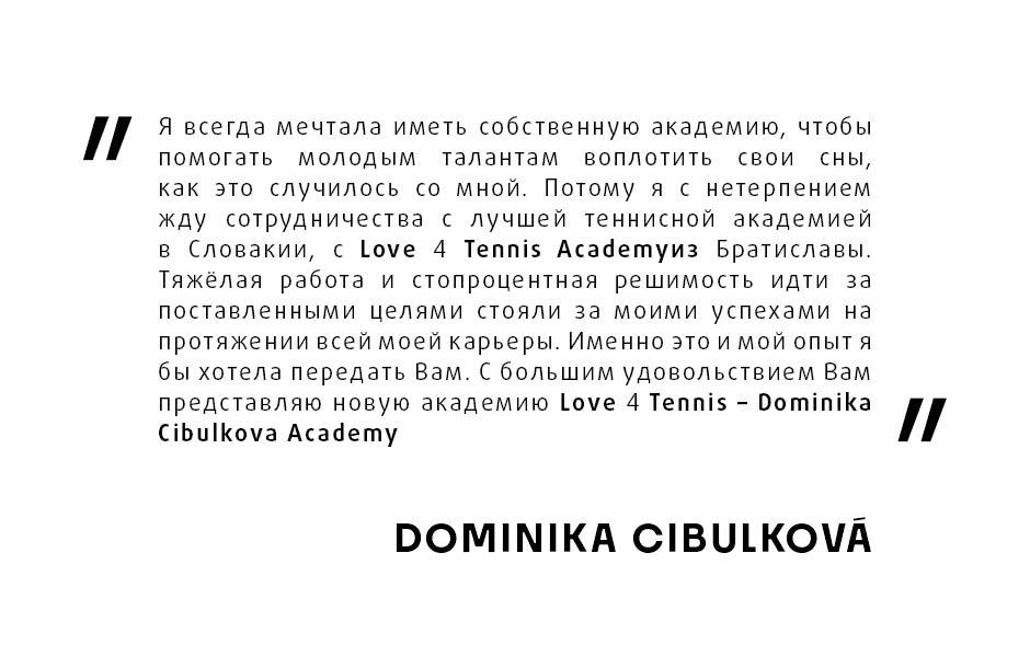 Теннисная академия Доминики Цибулковой