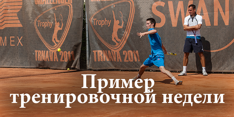 example-of-the-week_Неделя-в-Love-4-Tennis