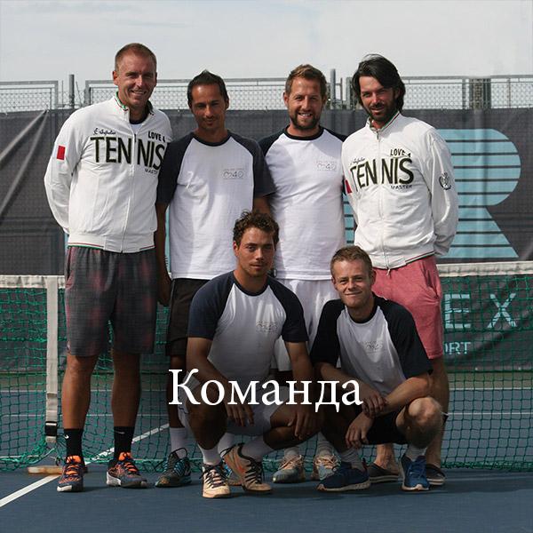 team_Команда