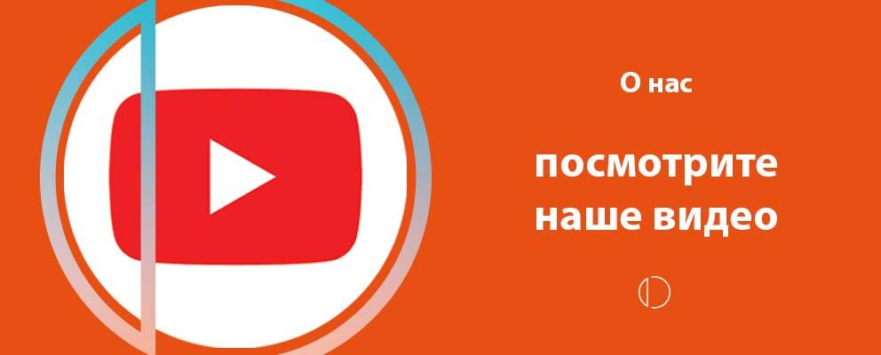 VIDEO - RU