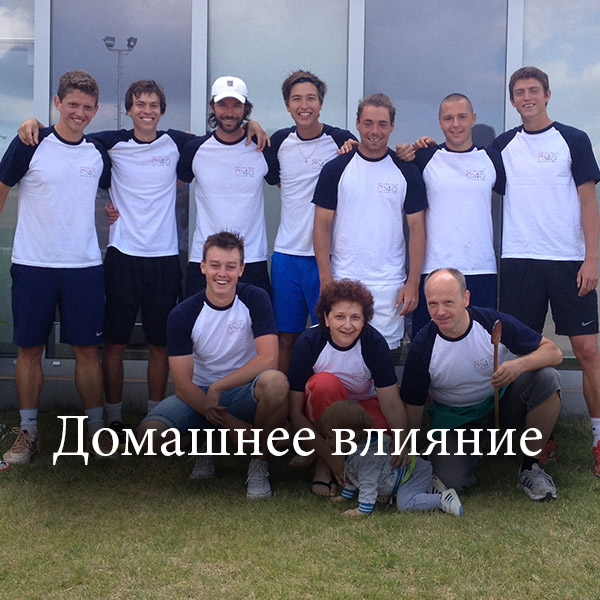 domace-posobenie_Домашнее-влияние