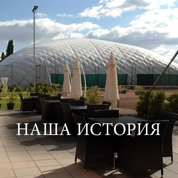 nas-pribeh_НАША-ИСТОРИЯ