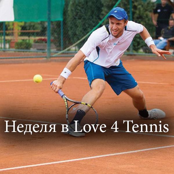 ukazka-trening-tyzdna_Неделя-в-Love-4-Tennis