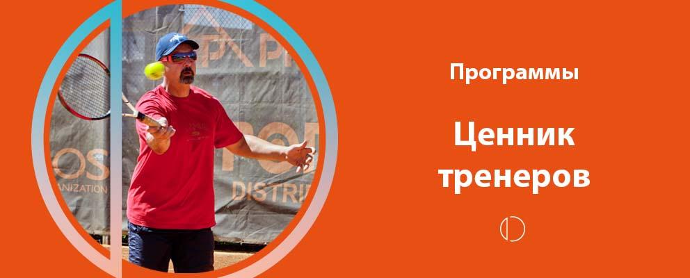CENNIK TRENEROV - RU