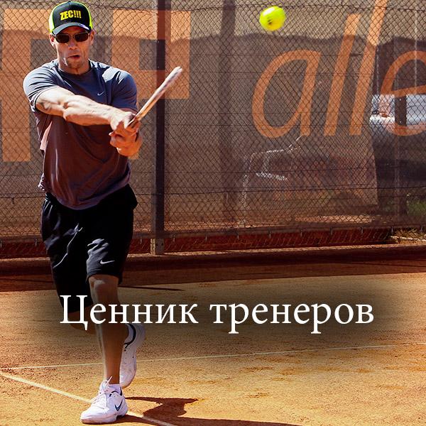 cennik-trenerov_-Ценник-тренеров