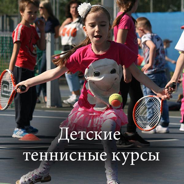 deti_Детские-теннисные-курсы