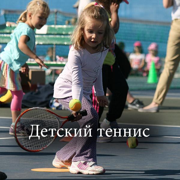 detsky-tenis_Детский-теннис
