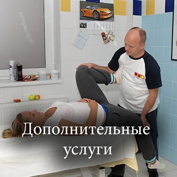 doplnkove-sluzby_Дополнительные-услуги