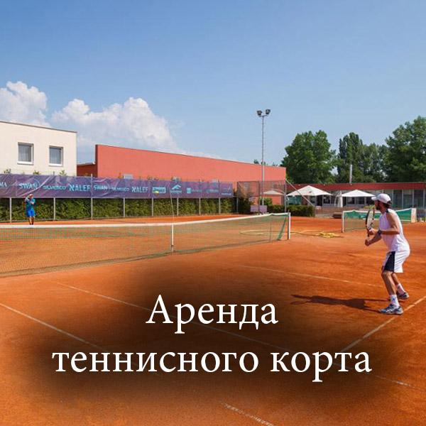 prenajom-kurtov_Аренда-теннисного-корта
