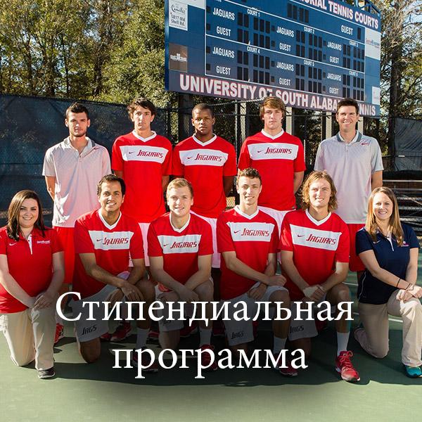 scholarship-program_Стипендиальная-программа
