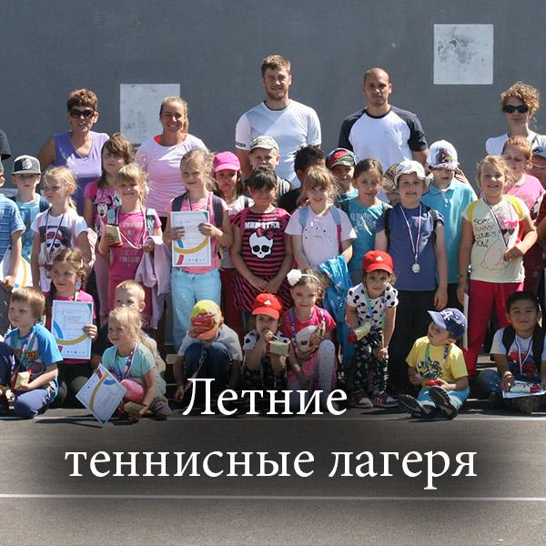 tabor_Летние-теннисные-лагеря
