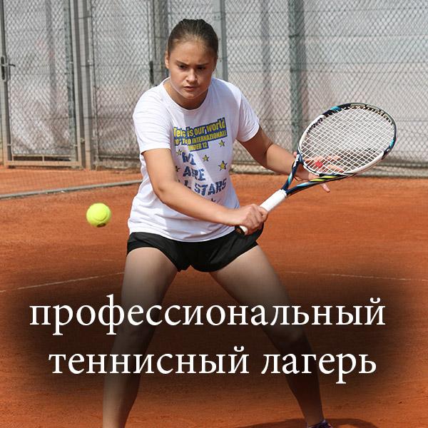 tennis-camp_профессиональный-теннисный-лагерь