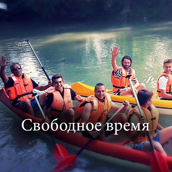volnocasove-aktivity_Свободное-время