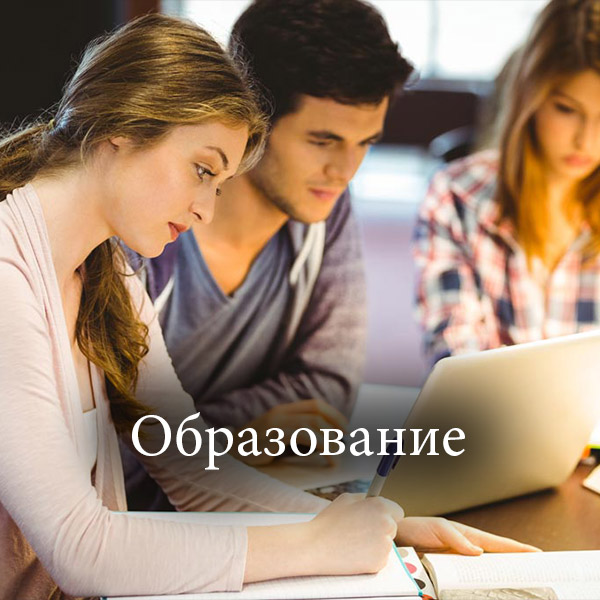 vzdelanie_Образование