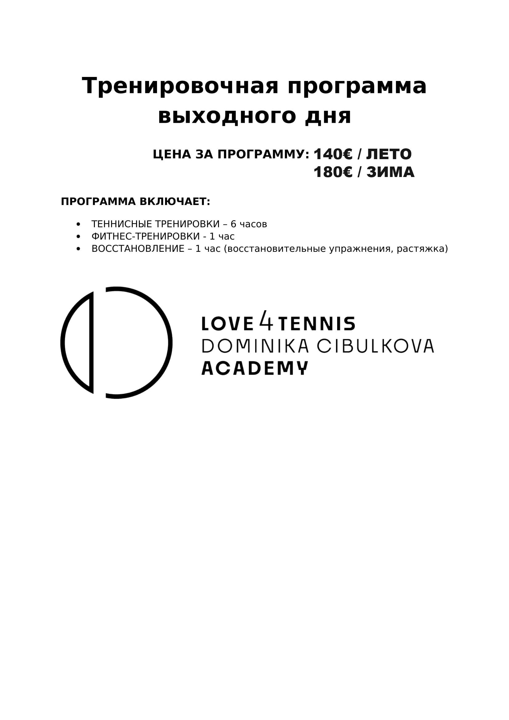 WEEKEND TRAINING PROGRAM - rus-1